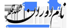 logo blue - تماس باما